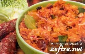Рецепт вкусного Бигоса - тушеной капусты