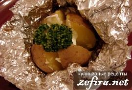 Картошечка в фольге по-царски