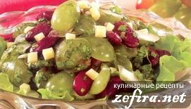 Сыр-салат с виноградом