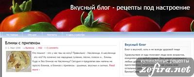 Вкусный блог