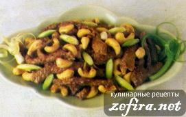 Жареная говядина с орешками кешью