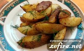 Рецепт картофеля по-крестьянски