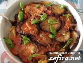 Рецепт закуски из баклажанов с овощами в томатном соусе
