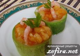 Бочонки из кабачков с начинкой из овощей с креветками