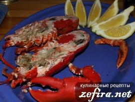Фаршированные омары