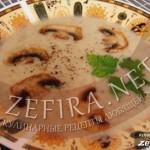 Рецепт вкусного крем-супа с шампиньонами
