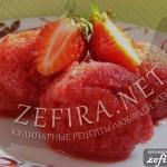 Сорбе из клубники или рецепт фруктового мороженого