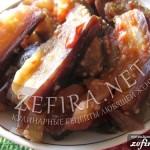 Рецепт маринованных баклажанов с красным перцем и чесноком