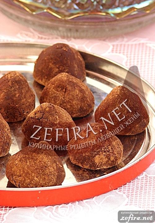 """Шоколадные конфеты """"Трюфели"""" - рецепт приготовления"""