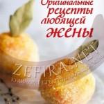 У москвичей появилась возможность бесплатно получить книгу «Оригинальные рецепты любящей жены»