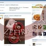«Вконтакте» начала работу официальная группа кулинарного блога zefira.net