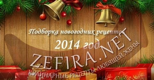 Подборка новогодних рецептов на 2014 год