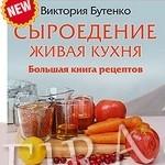 Новый конкурс кулинарных рецептов
