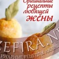 Оригинальные рецепты любящей жены - Чаботько Наталья