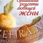 Конкурс кулинарных рецептов «Любящая жена»
