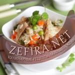 Индейка с овощами и рисом