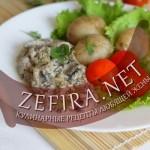 Язык со сливочным соусом и грибами