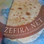 Рецепт армянского лаваша