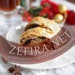 Рождественский штрудель с яблоками, сухофруктами и орехами