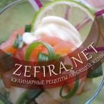Салат-коктейль с лососем