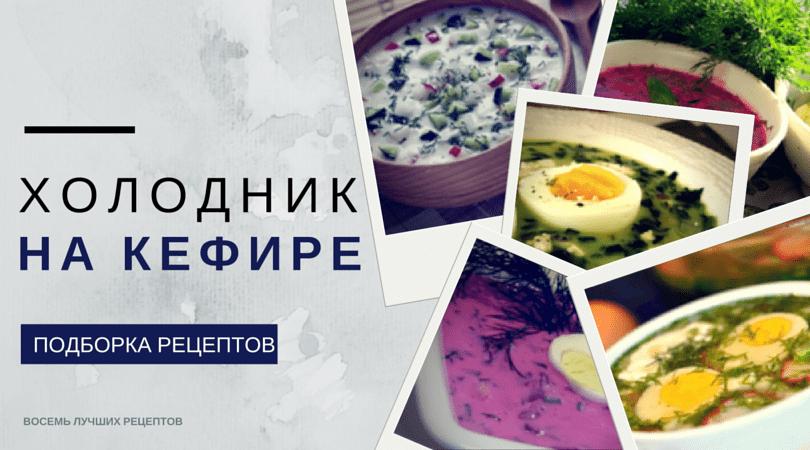 Холодник на кефире – подборка из 8 лучших рецептов